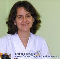 Фрилансер-копирайтер и детский психолог Татьяна Егорова